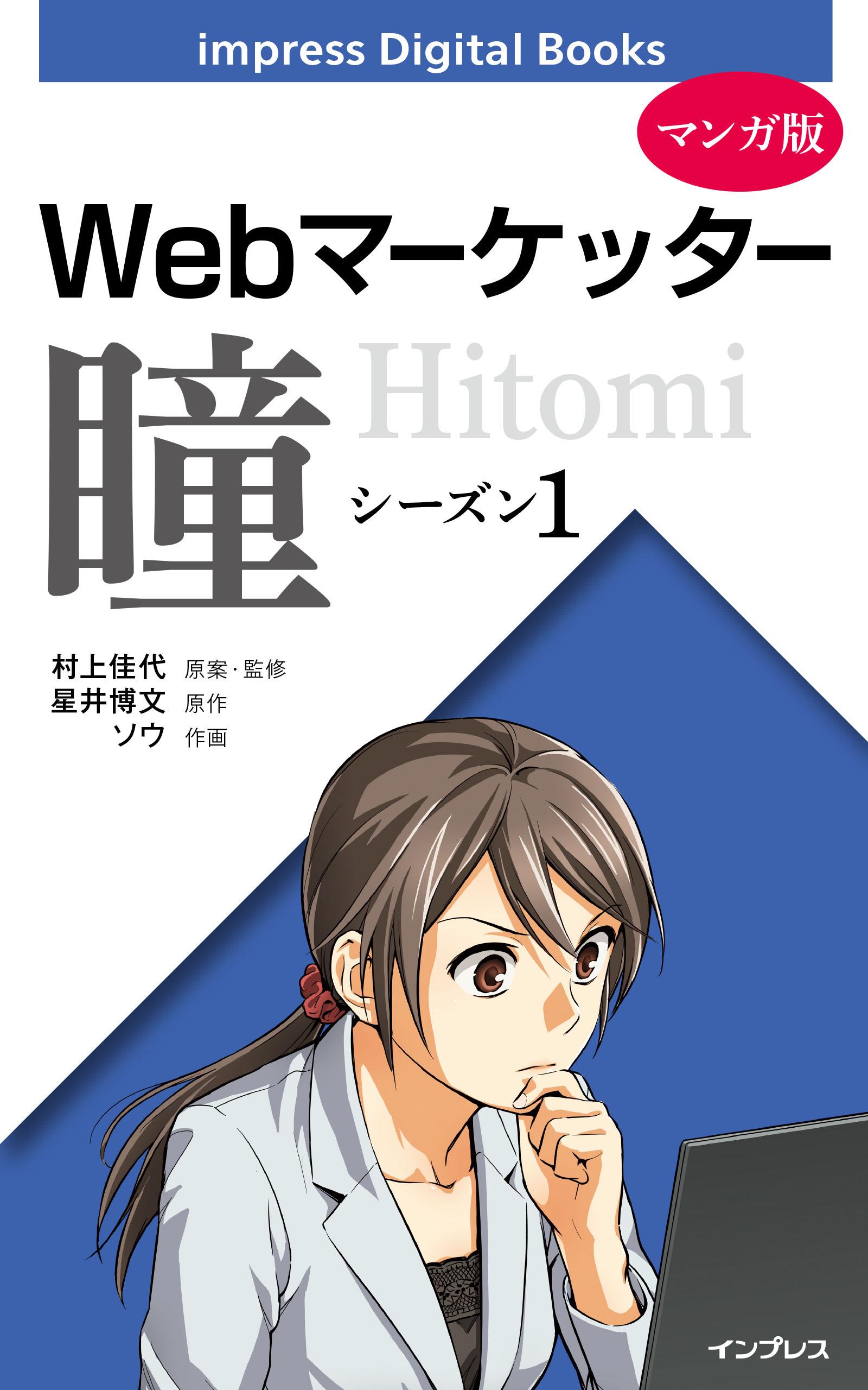 webマーケター瞳