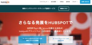 マーケティングツール「HubSpot」の導入を検討して見た