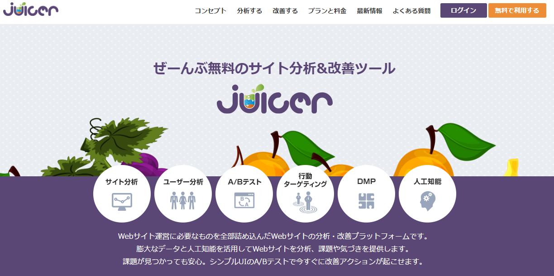 Webマーケッターが無料分析ツールjuicerを使用した感想