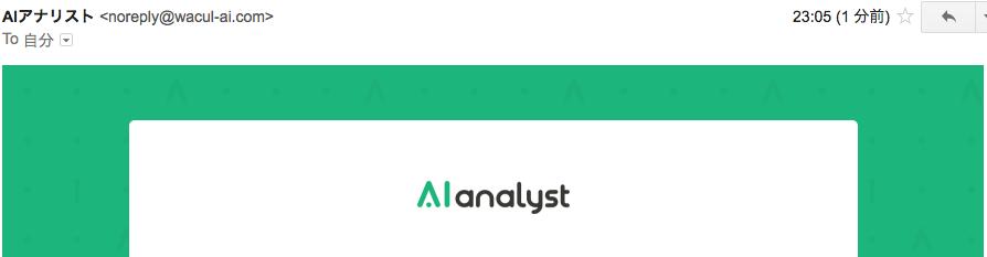 AI analyst メール