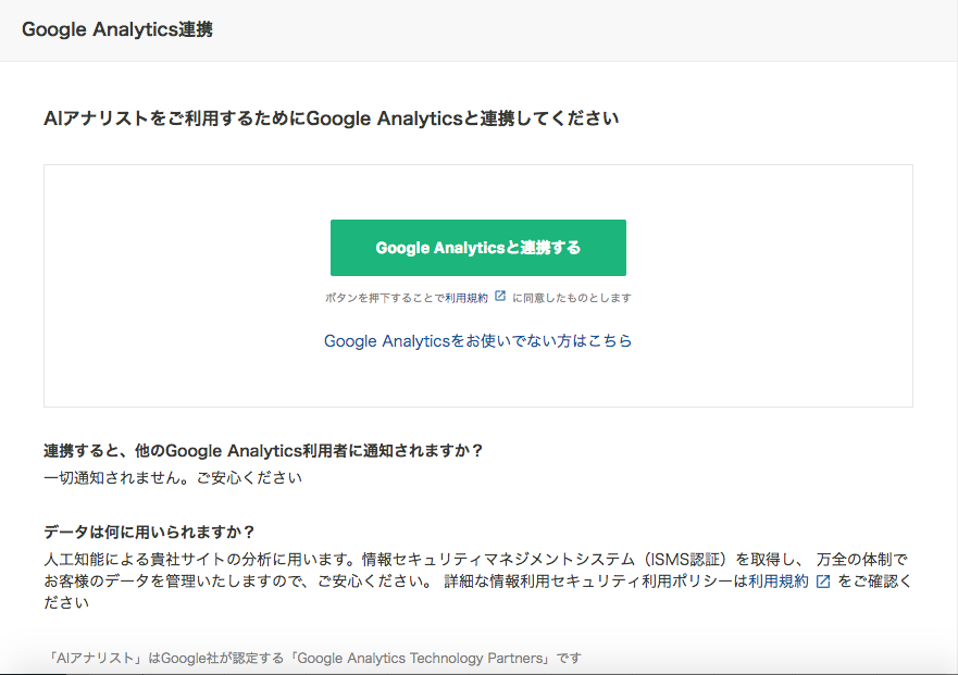 AI analyst 登録手順