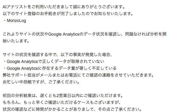 AI analyst 連絡
