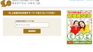キーワードツール「ezorisu-seo.jp」をWebマーケッターの僕が使ってみた感想