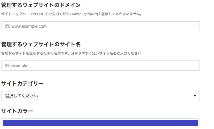 サイト基本情報の登録