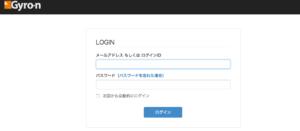 Gyro-n SEOの登録方法と使用方法