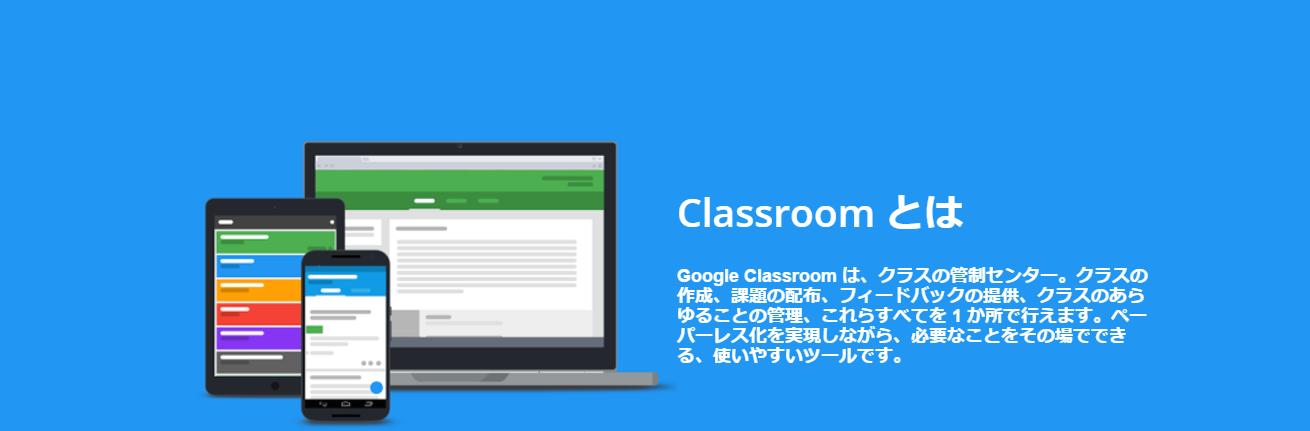 google classroomとは