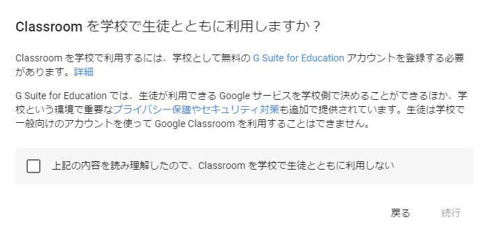google classroom 利用方法