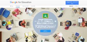 Google Classroomで自分の教室を開いてみよう