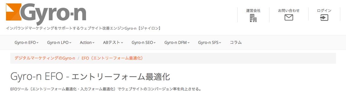 Gyro-n EFO