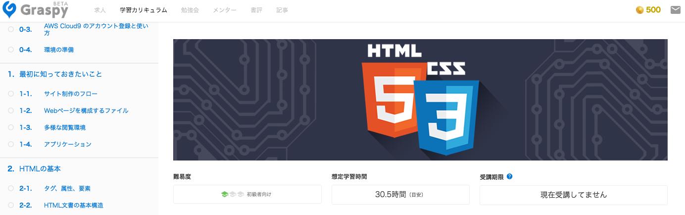GraspyのHTML/CSSコース