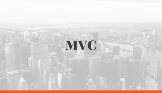 [初心者必見]Ruby on Railsの「MVC」とは?